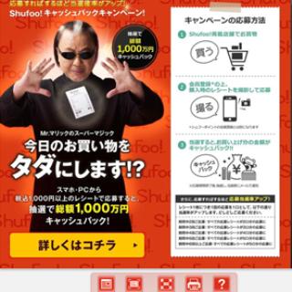 10万円キャッシュバック.png