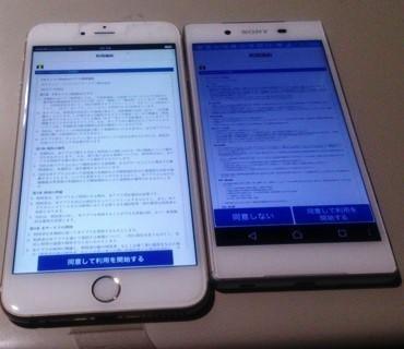 iPhone 6s 6s Plus と Xperia Z5 の比較Shufoo! Tポイント併用チラシアプリ.jpg