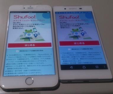 iPhone 6s Plus と Xperia Z5 Shufoo!アプリ.jpg