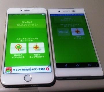 iPhone 6s6s Plus と Xperia Z5 の比較+お得情報 Shufoo! 食品のチラシアプリ .jpg